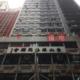 永昇商業中心,上環, 香港島