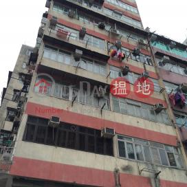 南昌街92-94號,深水埗, 九龍