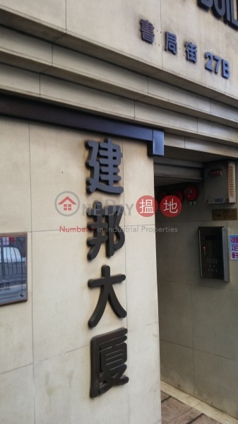 Kin Bong Building (Kin Bong Building) North Point|搵地(OneDay)(4)