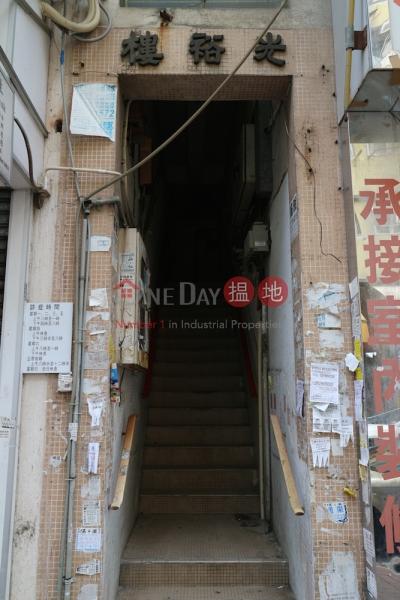 光裕樓 (Kwong Yue Building) 大埔 搵地(OneDay)(2)