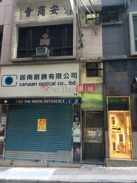 18 Stanley Street (18 Stanley Street) Central 搵地(OneDay)(2)