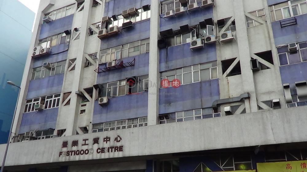 豐樂工貿中心 (Festigood Centre) 粉嶺|搵地(OneDay)(1)