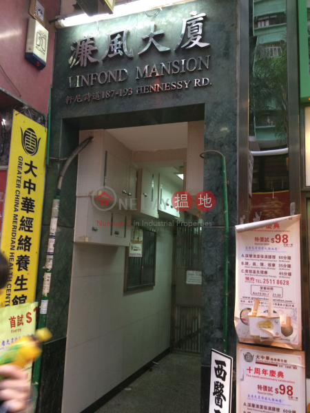 Linfond Mansion (Linfond Mansion) Wan Chai|搵地(OneDay)(2)