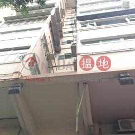 Ying Lun Building,Sham Shui Po, Kowloon