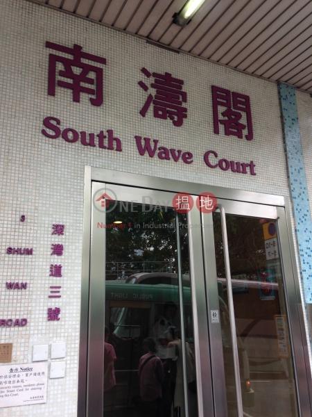 South Wave Court Block 1 (South Wave Court Block 1) Wong Chuk Hang|搵地(OneDay)(3)