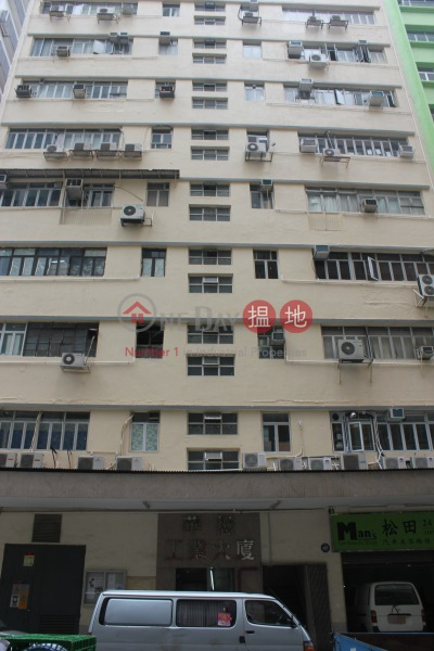 Chinachem Industrial Mansion (Chinachem Industrial Mansion) San Po Kong|搵地(OneDay)(1)