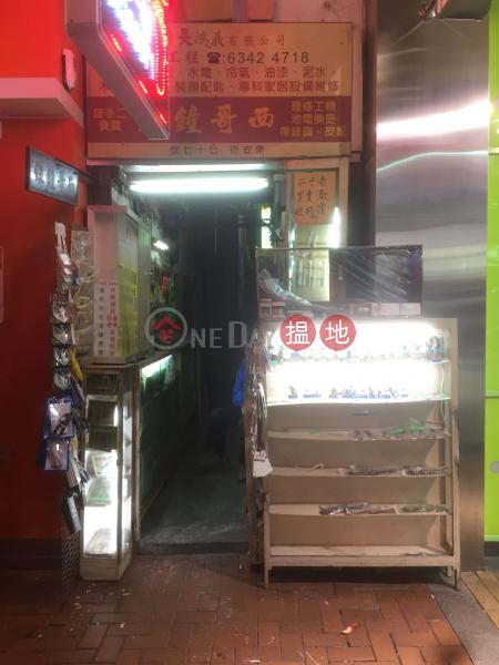 眾安街77號 (77 Chung On Street) 荃灣東|搵地(OneDay)(2)