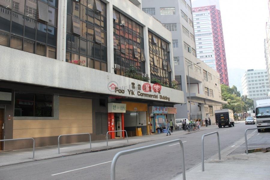 Foo Yik Commercial Building (Foo Yik Commercial Building) Tuen Mun 搵地(OneDay)(4)