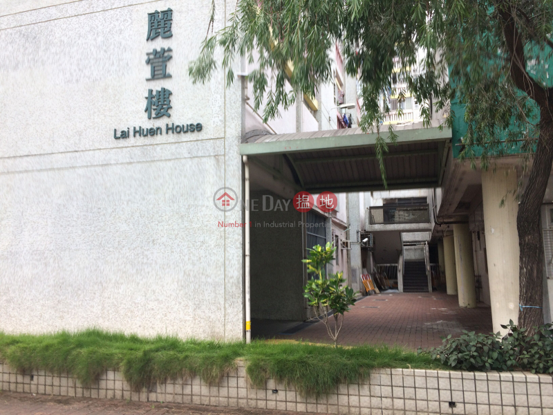 荔閣邨麗萱樓 (Lai Huen House, Lai Kok Estate) 深水埗|搵地(OneDay)(2)