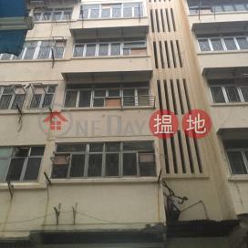 榮光街24號,紅磡, 九龍