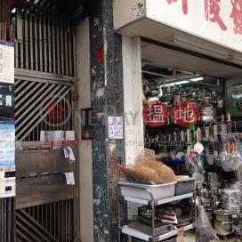 275-277 Shanghai Street |上海街275-277號