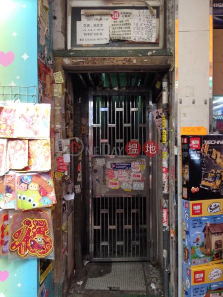 福榮街52號 (52 Fuk Wing Street) 深水埗|搵地(OneDay)(2)