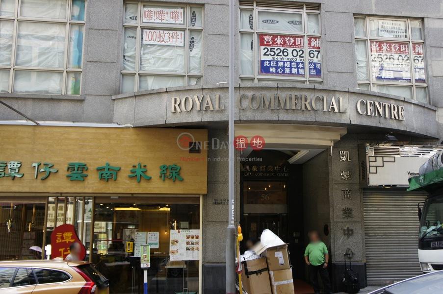 凱豪商業中心 (Royal Commercial Centre ) 佐敦|搵地(OneDay)(3)