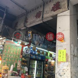 Lei Shun Court|禮信大廈