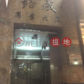 Yue Shing Commercial Building|裕成商業大廈