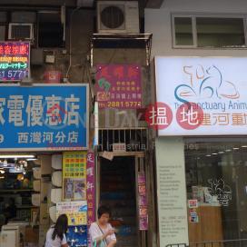 筲箕灣道58號,西灣河, 香港島