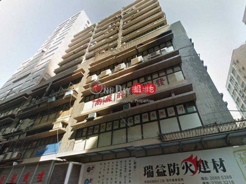 Henley Industrial Centre, Henley Industrial Centre 恆利中心 Rental Listings | Yau Tsim Mong (fuyue-03569)