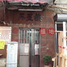 Mei Shing Building,Prince Edward,