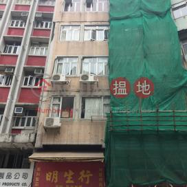 皇后大道西200-202號,西營盤, 香港島