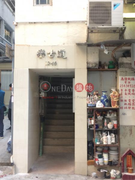 樂古道12-16號 (12-16 Lok Ku Road) 上環|搵地(OneDay)(3)