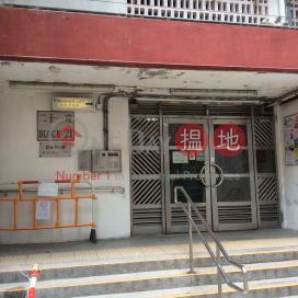 Shek Kip Mei Estate Block 21|石硤尾邨第二十一座