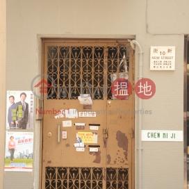 新街10號,蘇豪區, 香港島