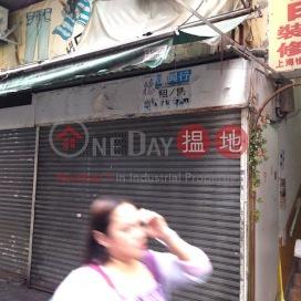 上海街124-126號,佐敦, 九龍