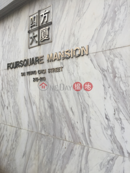 四方大廈 (Foursquare Mansion) 深水埗|搵地(OneDay)(4)