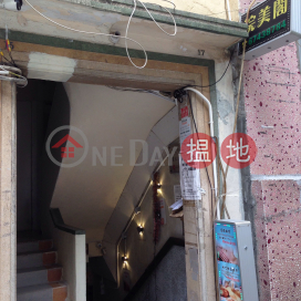 17 Ming Yuen Western Street|明園西街17號