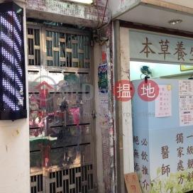 Ma Wah Mansion,Mong Kok, Kowloon