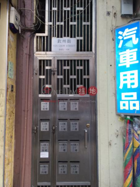 64-64A Yen Chow Street (64-64A Yen Chow Street) Sham Shui Po 搵地(OneDay)(2)