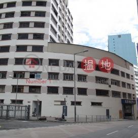 永昇工業大廈,葵芳, 新界