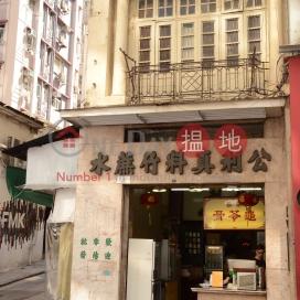 荷李活道60號,蘇豪區, 香港島