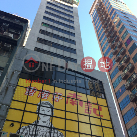 Onshine Commercial Building,Aberdeen, Hong Kong Island