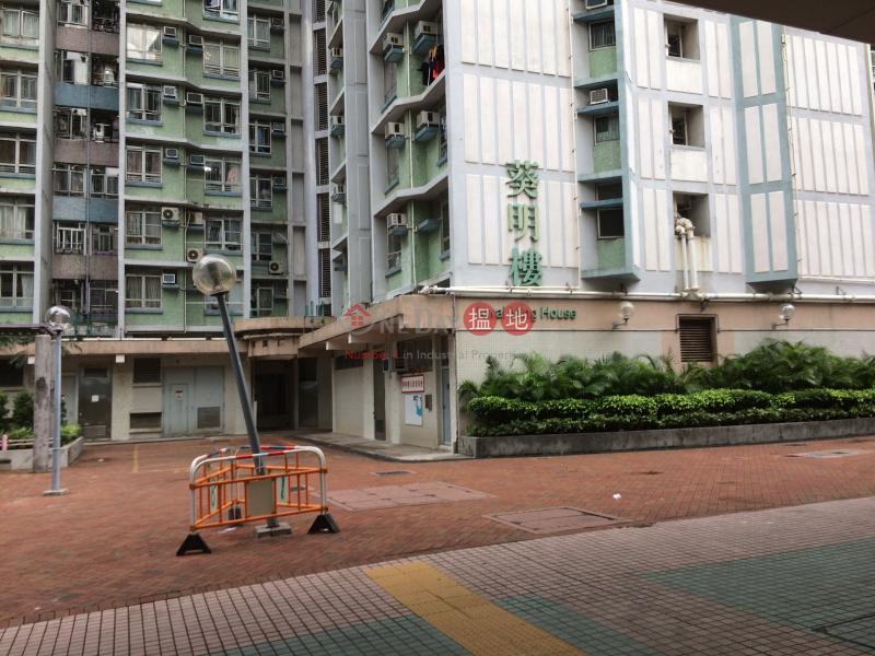 葵明樓 (Kwai Ming House) 葵芳|搵地(OneDay)(3)