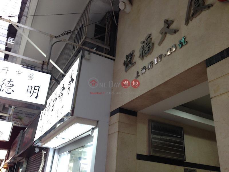 Hang Fook Building (Hang Fook Building) Jordan|搵地(OneDay)(1)