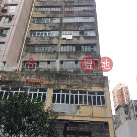 保發大樓,堅尼地城, 香港島