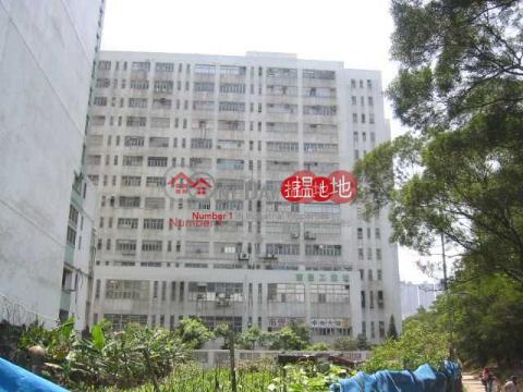 南豐工業城 屯門聯昌中心(Luen Cheong Can Centre)出租樓盤 (johnn-06017)_0