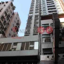 永裕大廈,上環, 香港島