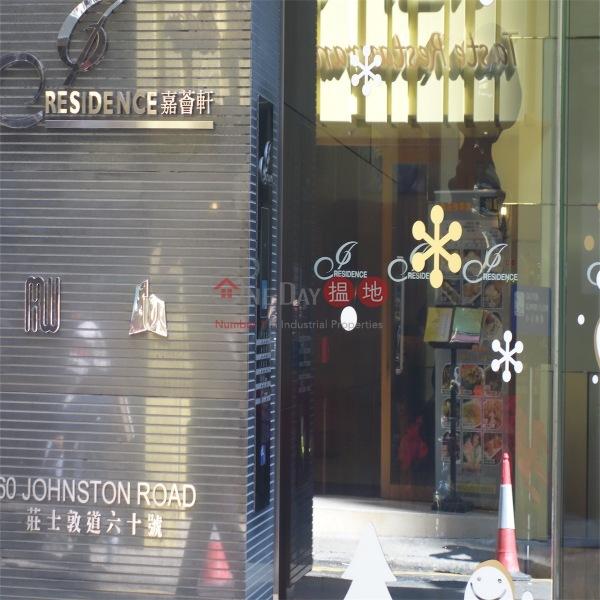 嘉薈軒 (J Residence) 灣仔|搵地(OneDay)(1)