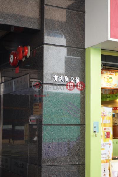 海峰中心 (Hoi Fung Centre) 筲箕灣|搵地(OneDay)(3)
