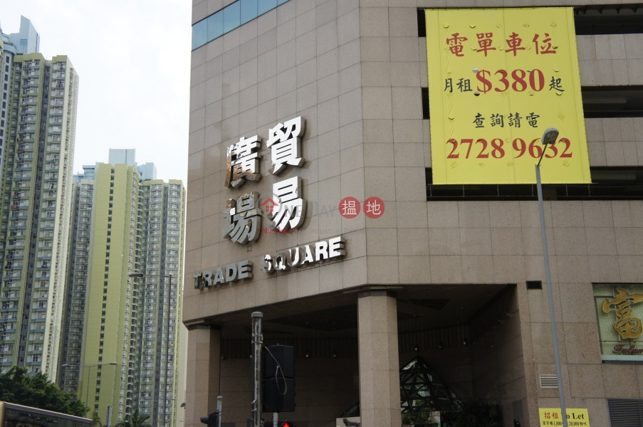 貿易廣場 (Trade Square) 長沙灣|搵地(OneDay)(3)