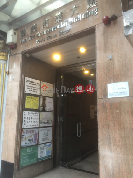Yun Tat Commercial Building (Yun Tat Commercial Building) Hung Hom|搵地(OneDay)(4)