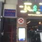 吳松街126-128號 (126-128 Woosung Street) 油尖旺 搵地(OneDay)(3)