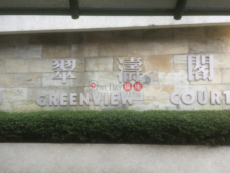 Greenview Court Block 2 (Greenview Court Block 2) Yau Kam Tau|搵地(OneDay)(2)