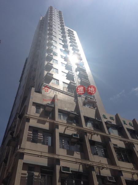 Dollar Building (Dollar Building) Sai Wan Ho|搵地(OneDay)(3)