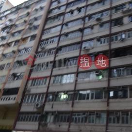 Lee Wah Mansion|利華大廈