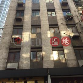 威靈頓街136-138號,蘇豪區, 香港島