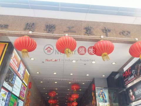 開聯工業中心A座|觀塘區開聯工業中心(Hoi Luen Industrial Centre)出租樓盤 (LCPC7-6740407725)_0