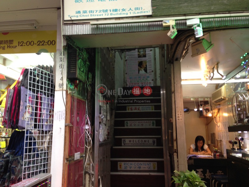 72-74 Tung Choi Street (72-74 Tung Choi Street) Mong Kok|搵地(OneDay)(1)